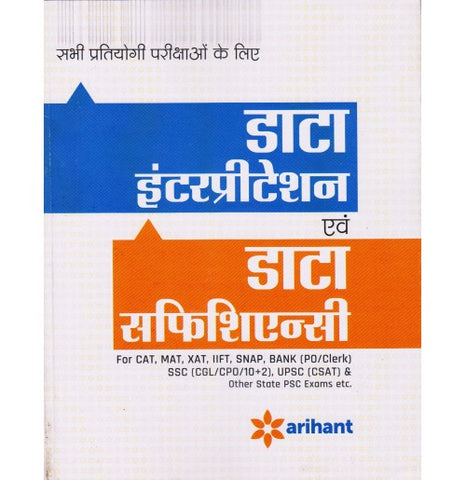 Arihant Publication [Data Interpretation and Data Insufficient (Hindi) Paperback] by Ananta Ashisha