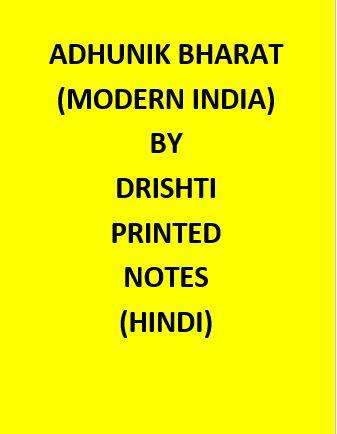 आधुनिक भारत(Modern India)  Printed Notes By Drishti-Hindi Medium
