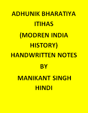 Adhunik Bharatiya Itihas(Modren India History) Handwritten Notes By Manikant Singh-Hindi