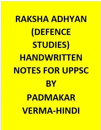 Raksha Adhyan(Defence Studies) Handwritten Notes For UPPSC By Padmakar Verma-Hindi