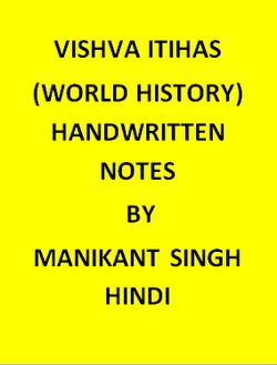 Vishva Itihas(World History) Handwritten Notes By Manikant Singh-Hindi