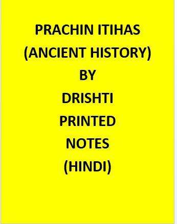 Drishti IAS Ancient History(प्राचीन इतिहास) Printed Notes-Hindi Medium