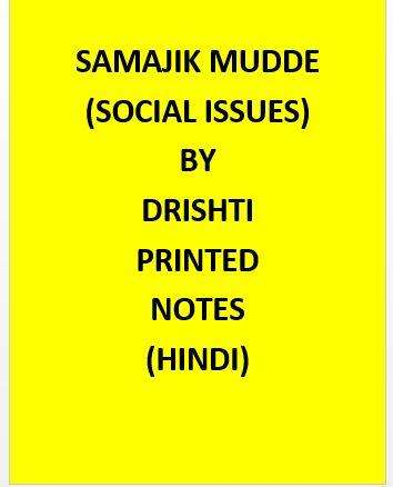 Samajik Mudde(Social Issues) Printed Notes By Drishti-Hindi Medium