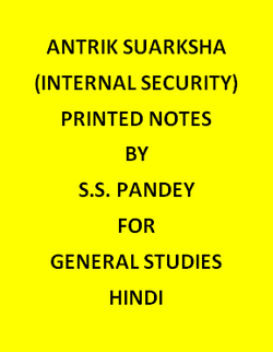 Antrik Suarksha(Internal Security) Printed notes by S.S. Pandey for general studies-Hindi