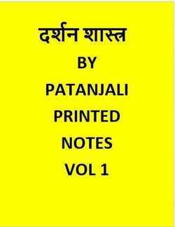 Philosophy(Darashanshstra) Printed Notes For Civil Services By Patanjali IAS-Hindi
