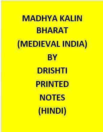 Drishti IAS Medieval India(मध्य कालीन भारत) Printed Notes-Hindi Medium
