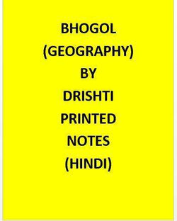Drishti IAS Geography(भूगोल) Printed Notes -Hindi Medium
