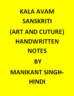 Kala Avam Sanskriti(Art And Cuture) Handwritten Notes By Manikant Singh-Hindi