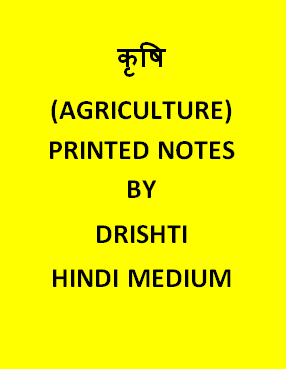 Drishti IAS Agriculture(कृषि) Printed Notes -Hindi Medium
