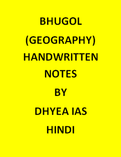 Bhugol(Geography) Handwritten Notes By Dhyea Ias-Hindi