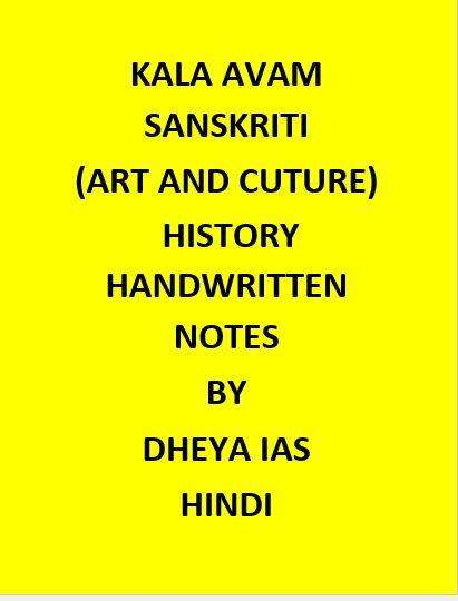 Kala Avam Sanskriti(Art And Cuture) History handwritten notes By Dheya Ias-Hindi