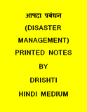 Drishti IAS Disaster Management (आपदा प्रबंधन) Printed Notes -Hindi
