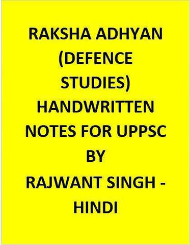 Raksha Adhyan (Defence Studies) Handwritten Notes For UPPSC By Rajwant singh-Hindi