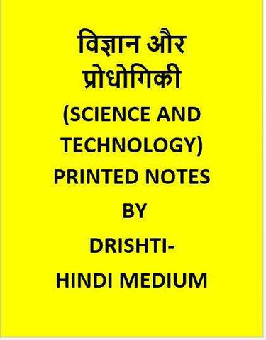 Drishti IAS Science And Technology Notes (Printed)-Hindi Medium