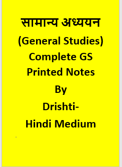 सामान्य अध्ययन(General Studies) Complete GS Printed Notes By Drishti-Hindi Medium