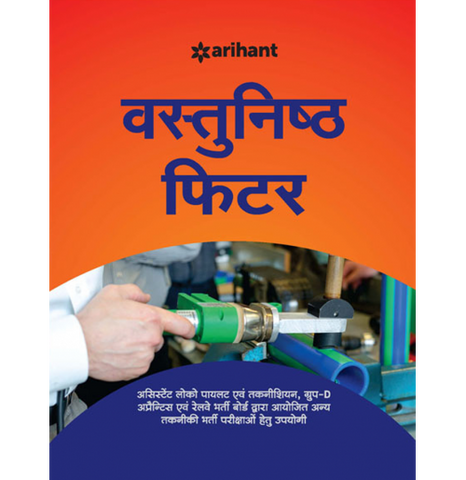 Arihant Publication – Objective Fitter (Hindi, Paperback) by Arihant Expert Team