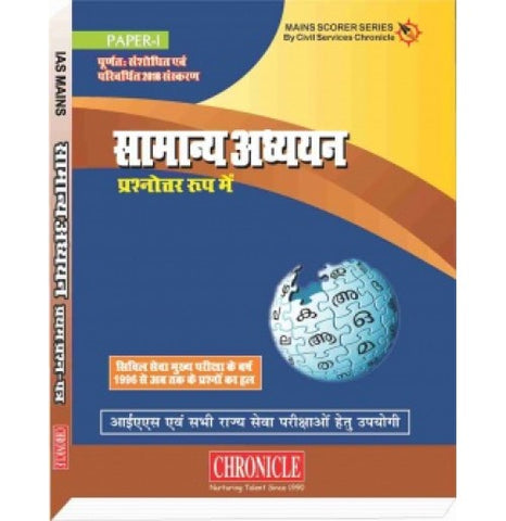 Chronicle Publication [Paper - I General Studies IAS MAINS Q & A (Hindi)] Compiled by N. N. Ojha