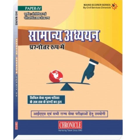 Chronicle Publication [Paper - IV General Studies IAS MAINS Q & A (Hindi)] Compiled by N. N. Ojha