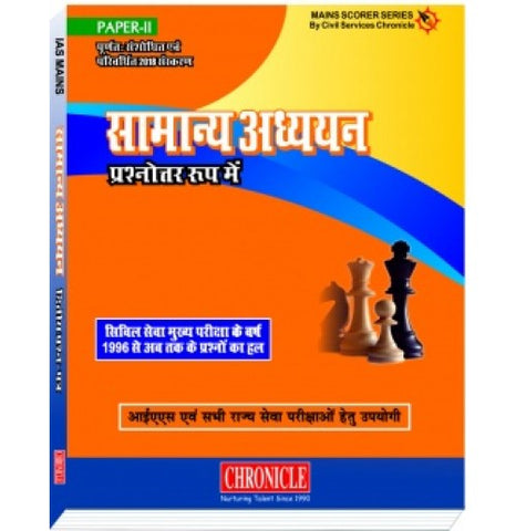 Chronicle Publication [Paper - II General Studies IAS MAINS Q & A (Hindi)] Compiled by N. N. Ojha