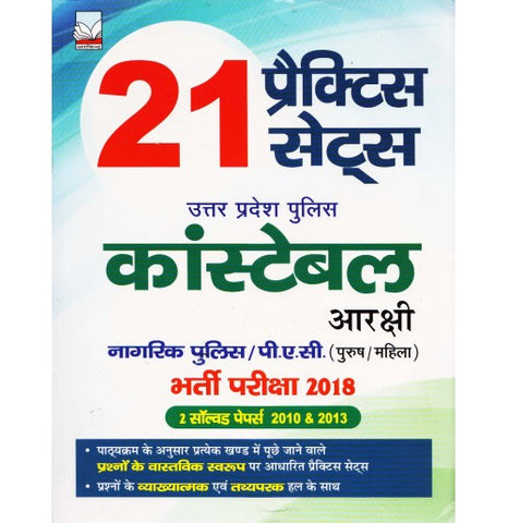 Arvind Publication [21 Practice Sets UP Police Constable 2018 and 2 Solved Papers (Hindi, Paperback)