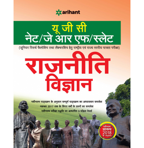 Arihant Publication PVT LTD [UGC NET/JRF/SLAT Rajniti Vigyan (Political Science) Paper - II & III with Previous Years Question Papers & Explained (Hindi-Paperback)] by Arun Datt Sharma