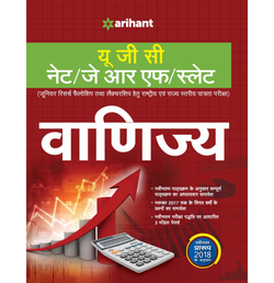 Arihant Publication PVT LTD [UGC NET/JRF/SLET Vanigya (Commerce) Paper - II & III (Hindi, Paperback)] by Amit Kansal, Lokesh Verma