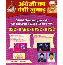 3000 Synonyms & Antonyms Vol. 2 Part - II for SSC, Bank, CDS & RPSC by Dambiwal & Solanki