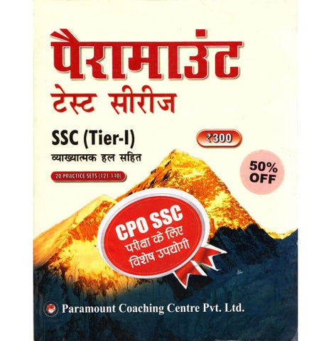 Paramount Coaching [20 Test Series SSC Tier - I with Explanation (Hindi, Paperback) by Paramount