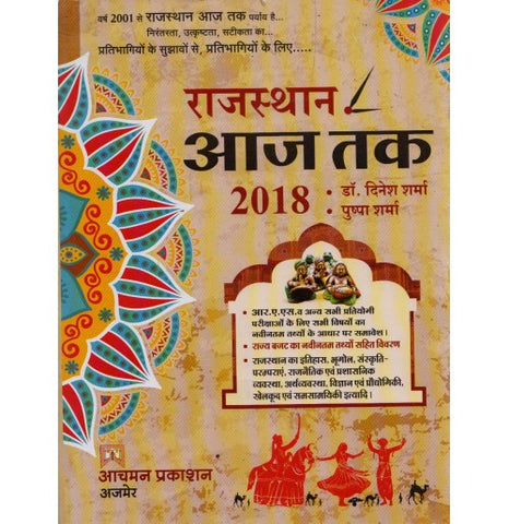 Aachman Prakashan, Ajmer [Rajasthan Aaj Tak (राजस्थान आज तक 2018) (Hindi Paperback] by Dr. Dinesh Sharma & Pushpa Sharma