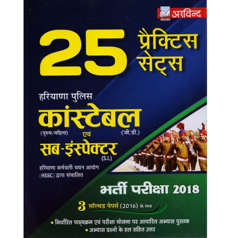 Arvind Publication [25 Haryana Constable & Sub-Inspector (SI) and 3 Solved Paper (Hindi, Paperback) by Arvind Paperback