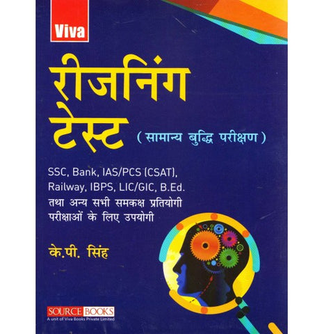 Source Books Publication [Reasoning Test (Intelligence Aptitude) (Hindi) Paperback] by K. P. Singh