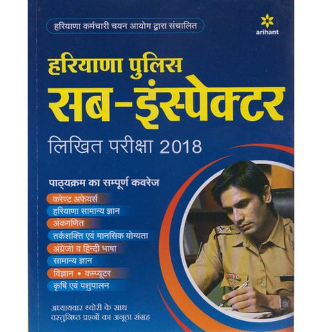 Arihant Publication - Haryana Police Sub-Inspector Study Guide (Hindi, Paperback)