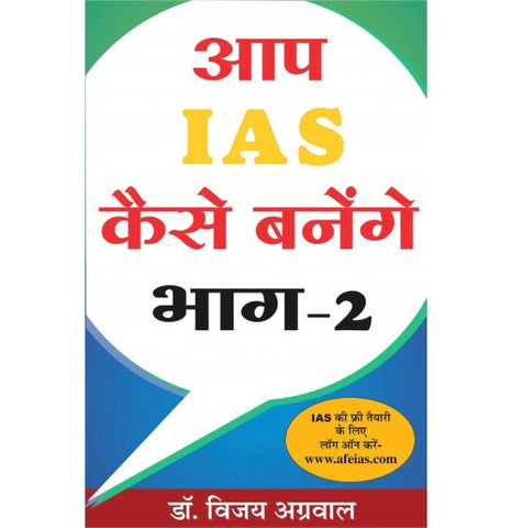 Benten Publication [Aap IAS kaise Banenge Part - 2 (Hindi), Paperback] by Dr. Vijay Agarwal