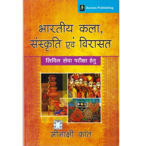 Access Publishing [Bharatiya Kal, Sanskriti and Virasat (Hindi) Paperback] by Meenakshi Kant