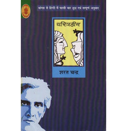 Radha Krishan Publication [Charitrahin (Hindi), Paperback] by Sarat Chandra