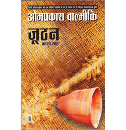 Radha Krishan Publication [Jhuthan I- Part (Hindi), Paperback] by Omprakash Valmiki