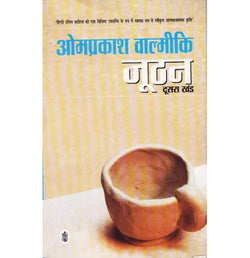 Radha Krishan Publication [Jhuthan II Part (Hindi), Paperback] by Omprakash Valmiki