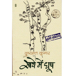 Radhakrishan Publication [Saye ka Dhoop (Hindi), Paperback] by Dusyant Kumar