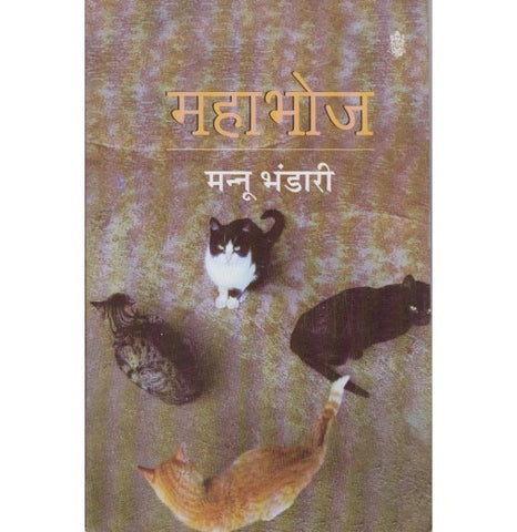 Radha Krishan Publication [Mahabhoj (Hindi), Paperback] by Mannu Bhandari