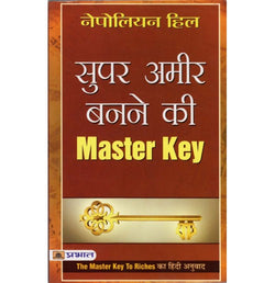 Prabhat Paperback [Super Amir Banne ki Master Key (Hindi), Paperback] by Napoleon Hill