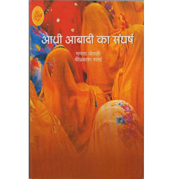 Rajkamal Prakashan [Adhi Abadi ka Sangarsh (Hindi), Paperback] by Mamta Jaitali and Shriprakash Sharma