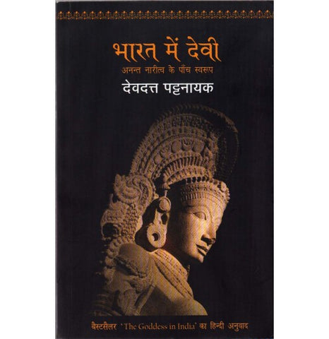 Rajpal & Sons Publication [Bharat ki Devi (Hindi) Paperback] Devdutt Patnayak