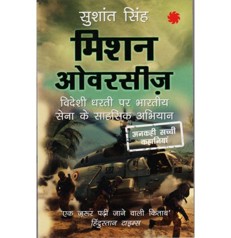 Juggernaut Publication [Mission Overseas Hindi, Paperback] by Sushant Singh