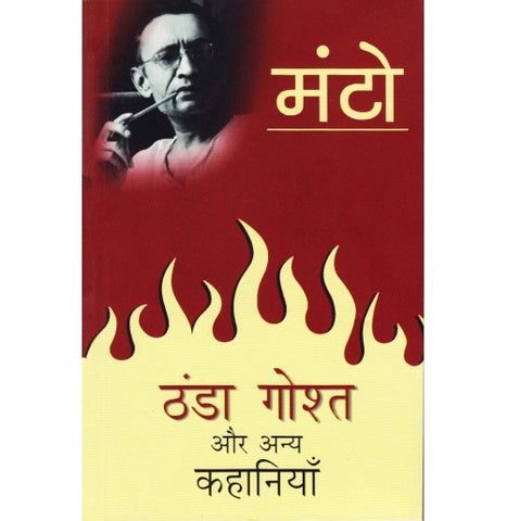 Rajpal & Sons Publication [Thanda Gost aur Other Stories (Hindi) Paperback] Manto