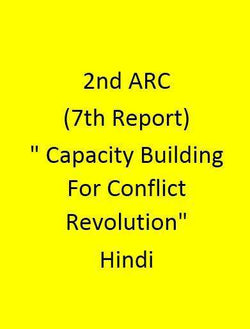 "2nd ARC (7th Report) "" Capacity Building For Conflict Revolution""- Hindi"
