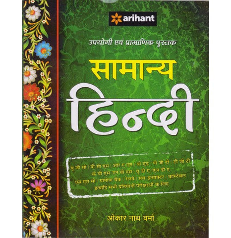 Arihant Publication PVT LTD [Samanya Hindi (Hindi), Paperback] by Onkar Nath Verma