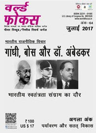 Bhartya Rajnatik Vichar Gandhi, Bosh and Dr. Ambatkar Bhartya Swtantrata Sangram ka Door (Hindi) July