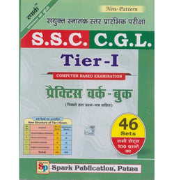 Spark Publication [SSC CGL Tier - I Computer Based Examination Practice Work-Book 46 Sets]