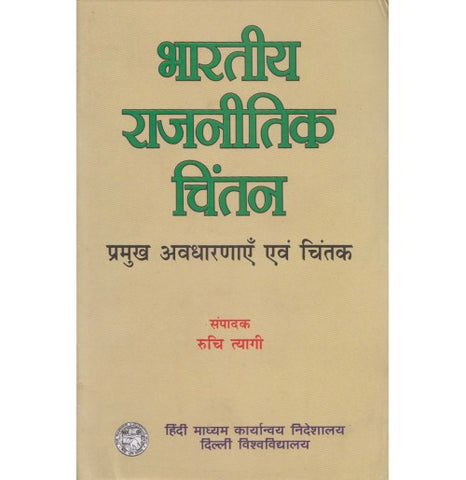 Delhi University Publication [Bharatiya Rajnitik Chintan Pramukh Avdharnaye and Chintak (Hindi), Paperback] by Ruchi Tyagi