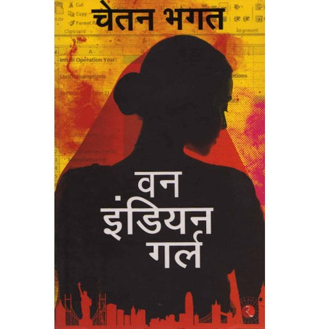 Rupa Publication [One Indian Girl (English)] Compiled by Chetan Bhagat
